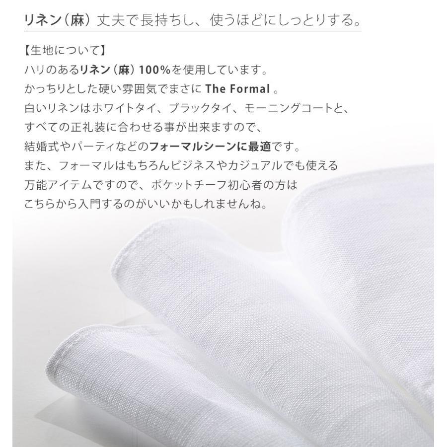 ポケットチーフ 結婚式 には 正統な リネン 麻 ホワイト 白 無地 日本製 フォーマル|styleequal|08