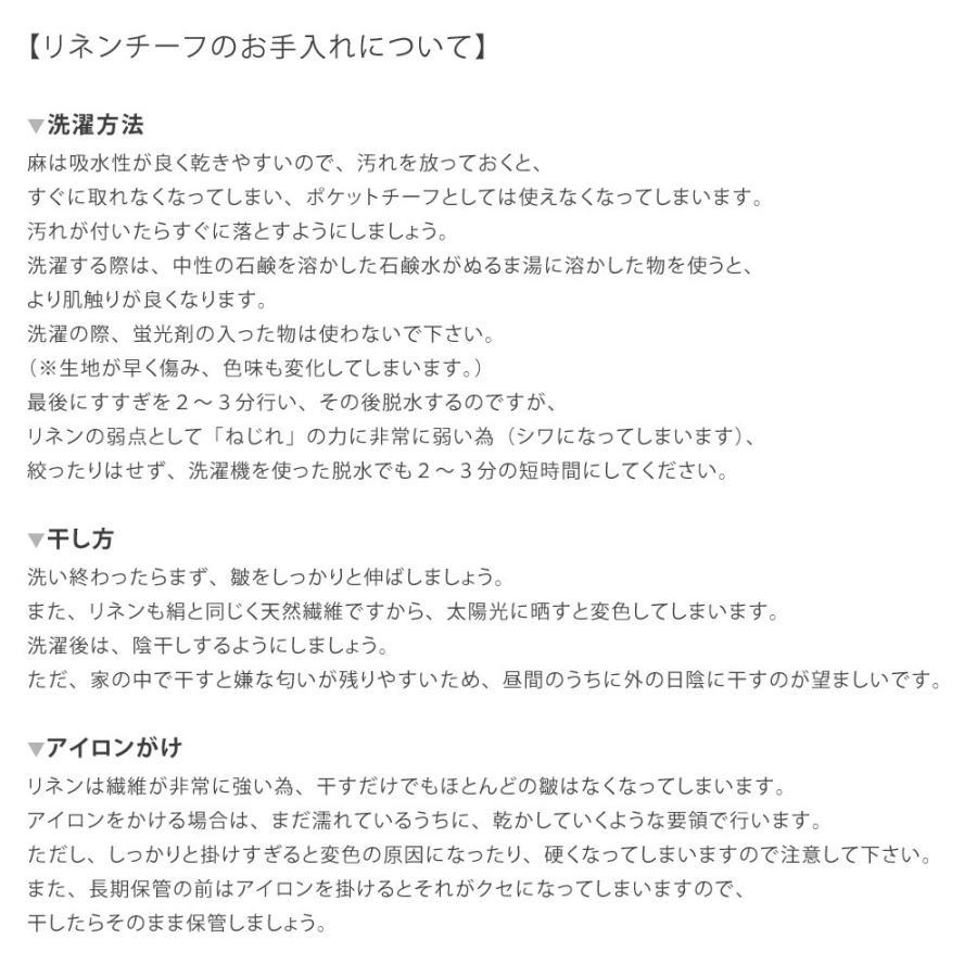ポケットチーフ 結婚式 には 正統な リネン 麻 ホワイト 白 無地 日本製 フォーマル|styleequal|09