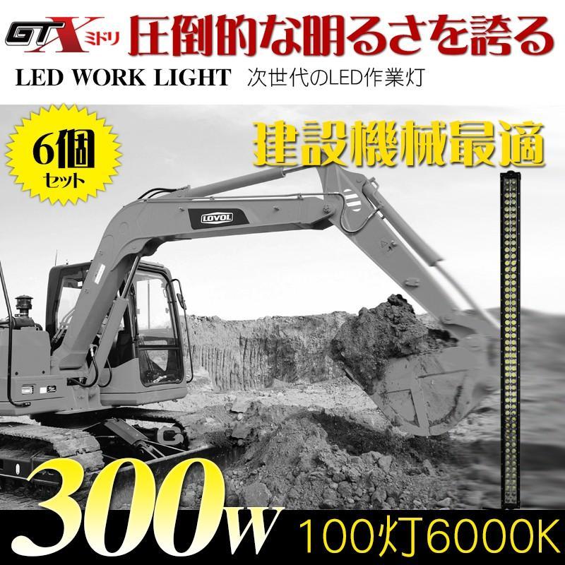 送料無料建設機械最適 300W 6個/セット LED作業灯 LEDワークライト5500K〜6500K 防水10/70V トラック/漁船 クルーザー/SUV/特殊自動車適用