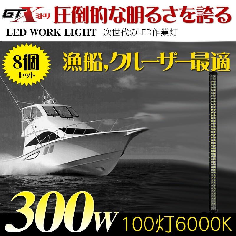 送料無料漁船 クルーザー最適 300W 8個/セット LED作業灯 LEDワークライト5500K〜6500K 防水10/70V トラック/建設機械/SUV/特殊自動車適用
