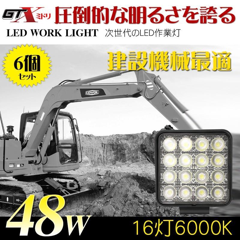 送料無料建設機械最適 48W 6個/セット LED作業灯 LEDワークライト5500K〜6500K 防水10/70V トラック/漁船 クルーザー/SUV/特殊自動車適用