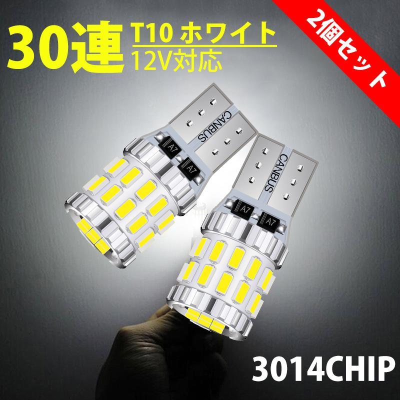 T10 led 3014LEDチップ30連SMD 爆光 キャンセラー内蔵 12-24V 360°全方位発光 ポジションランプ 車検対応 車 ナンバー灯ルームランプ ホワイト 2個セット stylejapan