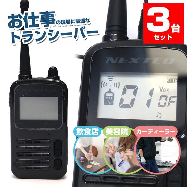 NEXTEC(ネクステック) 中継器対応 特定小電力トランシーバー NX-20R 3台セット 無線機 インカム 免許不要 特小 小型 ハンディ 充電式 充電器/バッテリー付属