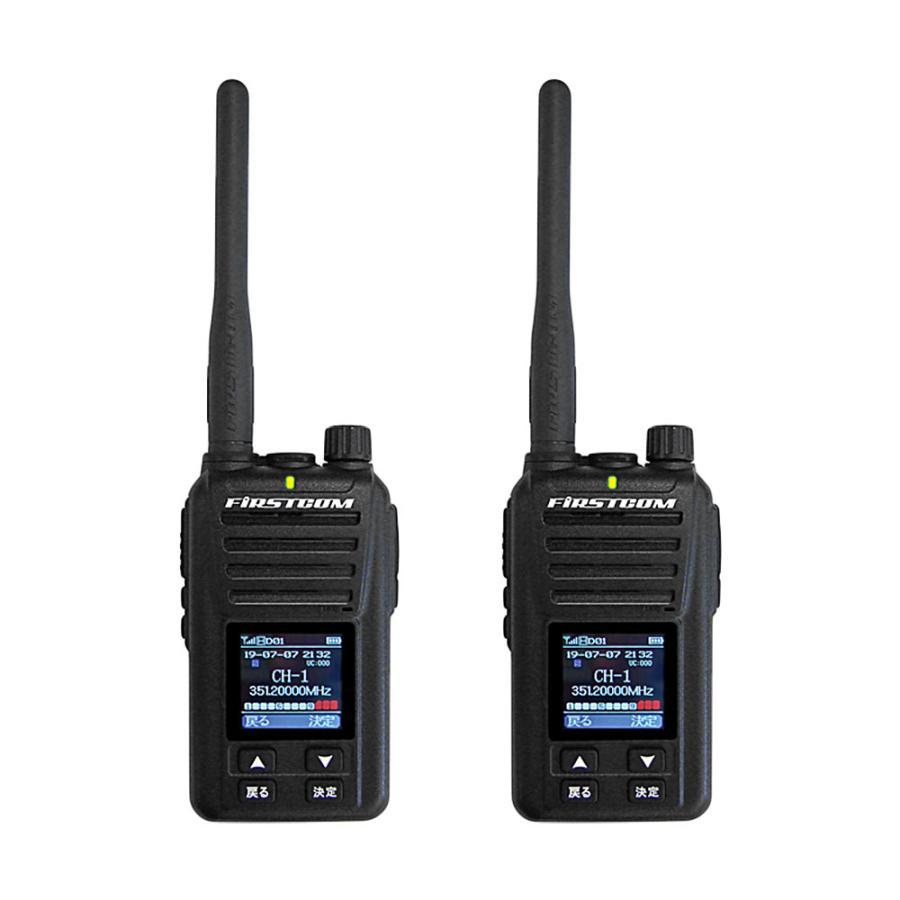ハイパワー・デジタルトランシーバー FC-D301×2台セット UHFデジタル簡易無線登録 5W 30ch 大型カラー液晶/Sメーター 総務省技術基準適合品 資格不要 登録申請