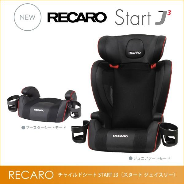 RECARO(レカロ) チャイルドシート START J3(スタート ジェイスリー) シュヴァルツ RC270.001 固定式 キッズシート ジュニアシート