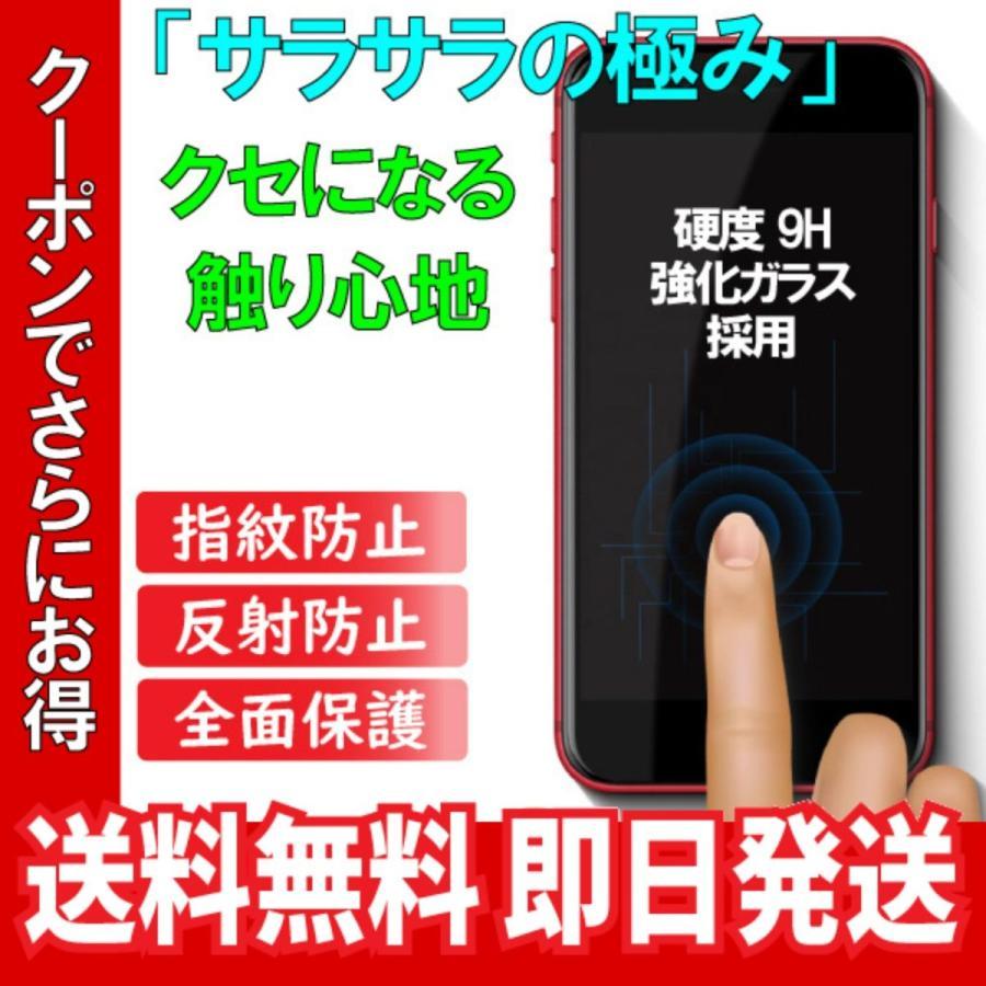 iPhoneSE第2世代 12/12Pro 表面さらさら アンチグレア マット加工 ゲーム最適 スムーズタッチ 全面保護 11/11Pro/11ProMax stylemartnet
