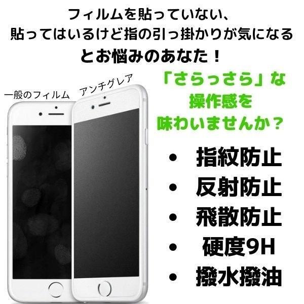 iPhoneSE第2世代 12/12Pro 表面さらさら アンチグレア マット加工 ゲーム最適 スムーズタッチ 全面保護 11/11Pro/11ProMax stylemartnet 02