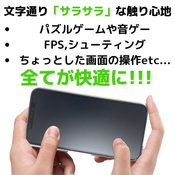 iPhoneSE第2世代 12/12Pro 表面さらさら アンチグレア マット加工 ゲーム最適 スムーズタッチ 全面保護 11/11Pro/11ProMax stylemartnet 03