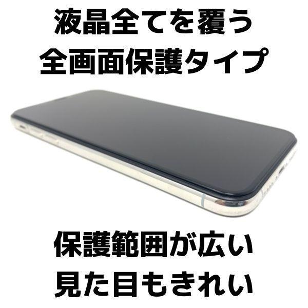 iPhoneSE第2世代 12/12Pro 表面さらさら アンチグレア マット加工 ゲーム最適 スムーズタッチ 全面保護 11/11Pro/11ProMax stylemartnet 04