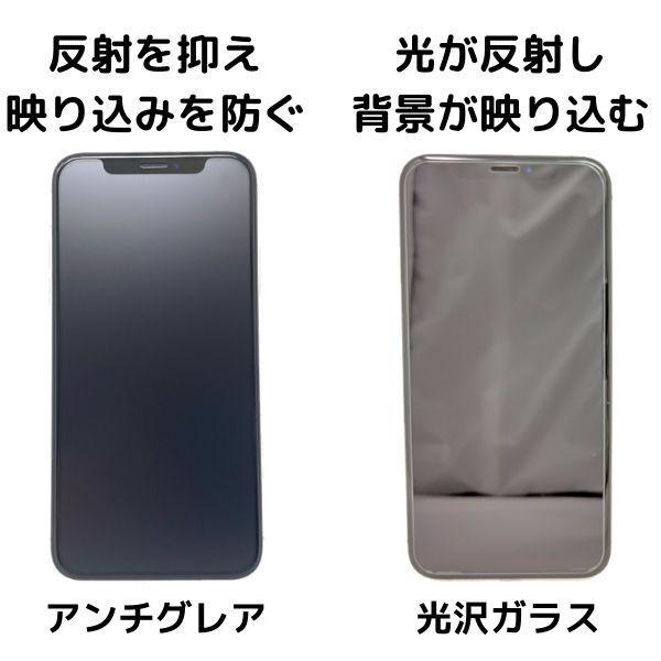 iPhoneSE第2世代 12/12Pro 表面さらさら アンチグレア マット加工 ゲーム最適 スムーズタッチ 全面保護 11/11Pro/11ProMax stylemartnet 05