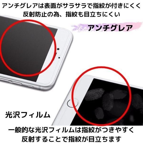 iPhoneSE第2世代 12/12Pro 表面さらさら アンチグレア マット加工 ゲーム最適 スムーズタッチ 全面保護 11/11Pro/11ProMax stylemartnet 06