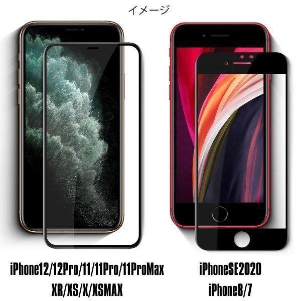 iPhoneSE第2世代 12/12Pro 表面さらさら アンチグレア マット加工 ゲーム最適 スムーズタッチ 全面保護 11/11Pro/11ProMax stylemartnet 08