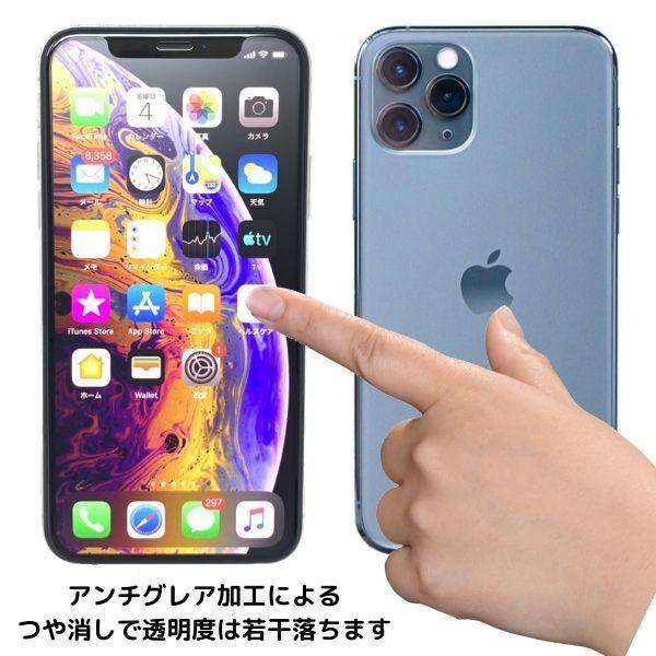 iPhoneSE第2世代 12/12Pro 表面さらさら アンチグレア マット加工 ゲーム最適 スムーズタッチ 全面保護 11/11Pro/11ProMax stylemartnet 09