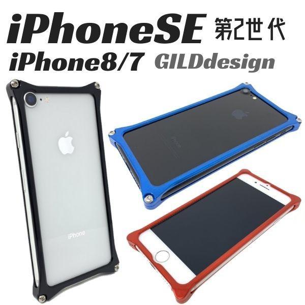 iPhoneSE第2世代 iPhone8 iPhone7 バンパー 耐衝撃 ケース アルミ ギルドデザイン|stylemartnet