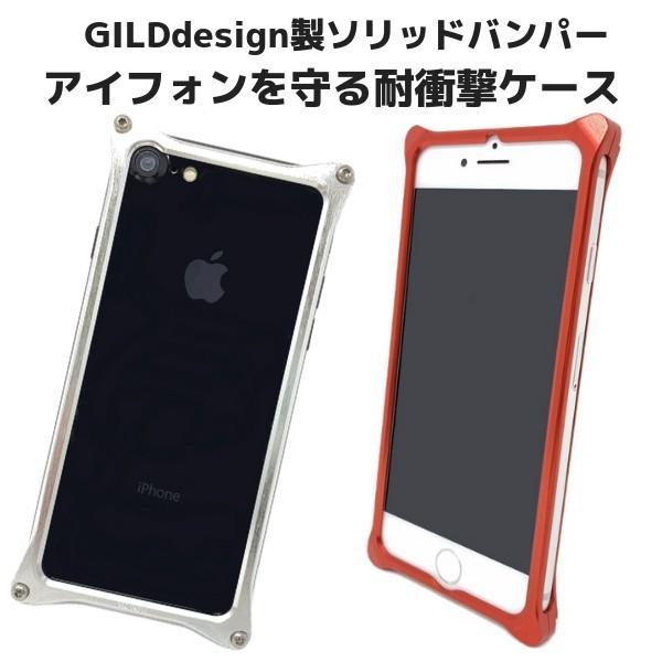 iPhoneSE第2世代 iPhone8 iPhone7 バンパー 耐衝撃 ケース アルミ ギルドデザイン|stylemartnet|02