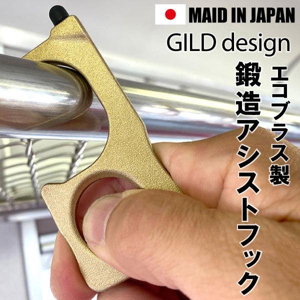ギルドデザイン アシストフック エコブラス(R)製 鍛造アシストフック ウイルス対策 タッチレス 日本製 ドアオープナー stylemartnet