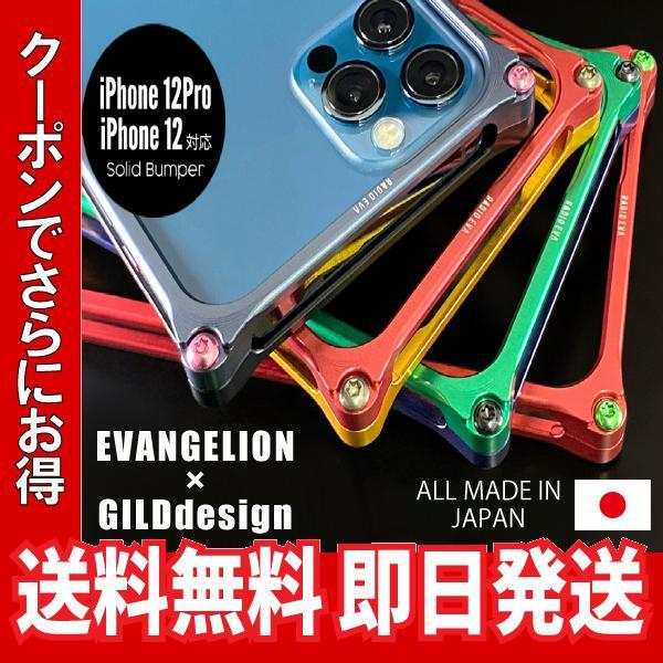 エヴァンゲリオン ギルドデザイン iPhone12 iPhone12Pro ソリッドバンパー 耐衝撃 GILDdeisgn エヴァコラボ 12/12Pro|stylemartnet