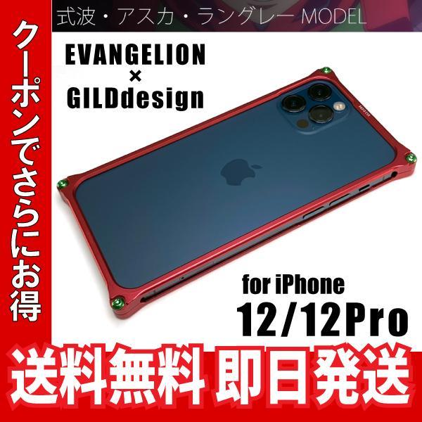 エヴァンゲリオン アスカ ギルドデザイン iPhone12 iPhone12Pro ソリッドバンパー 耐衝撃 GILDdeisgn エヴァコラボ 12/12Pro|stylemartnet