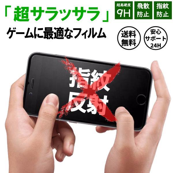 iPhoneSE2 iPhone12 iPhone12Pro 12mini 表面さらさら アンチグレア マット加工 ゲーム最適 iPhone11 iPhone11Pro iPhoneXS XR|stylemartnet