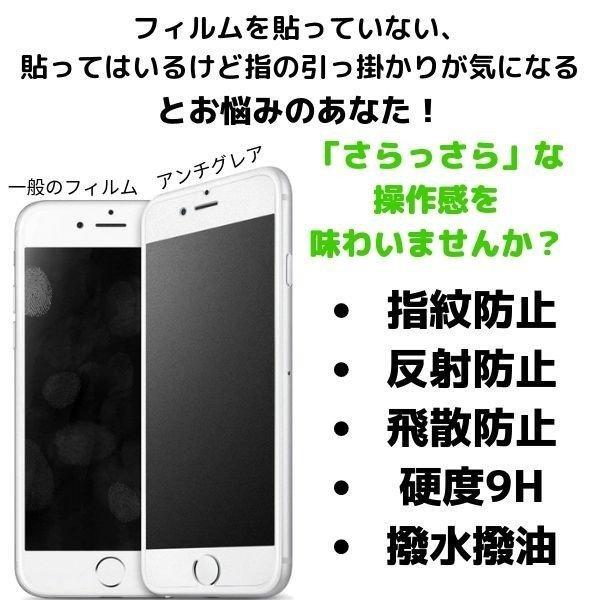 iPhoneSE2 iPhone12 iPhone12Pro 12mini 表面さらさら アンチグレア マット加工 ゲーム最適 iPhone11 iPhone11Pro iPhoneXS XR|stylemartnet|02