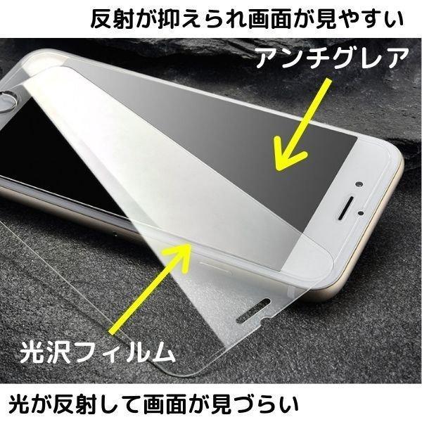 iPhoneSE2 iPhone12 iPhone12Pro 12mini 表面さらさら アンチグレア マット加工 ゲーム最適 iPhone11 iPhone11Pro iPhoneXS XR|stylemartnet|04