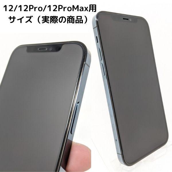 iPhoneSE2 iPhone12 iPhone12Pro 12mini 表面さらさら アンチグレア マット加工 ゲーム最適 iPhone11 iPhone11Pro iPhoneXS XR|stylemartnet|07