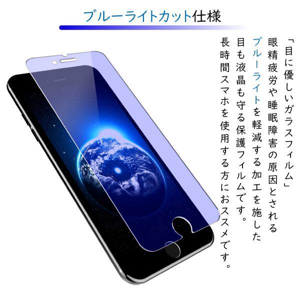 iPhone 保護フィルム アイフォン ガラスフィルム ブルーライトカット iPhone12 / 12Pro / SE2 / 8 / 7 / 6s / 6 / 11 / XR / 11Pro / XS / X stylemartnet 02