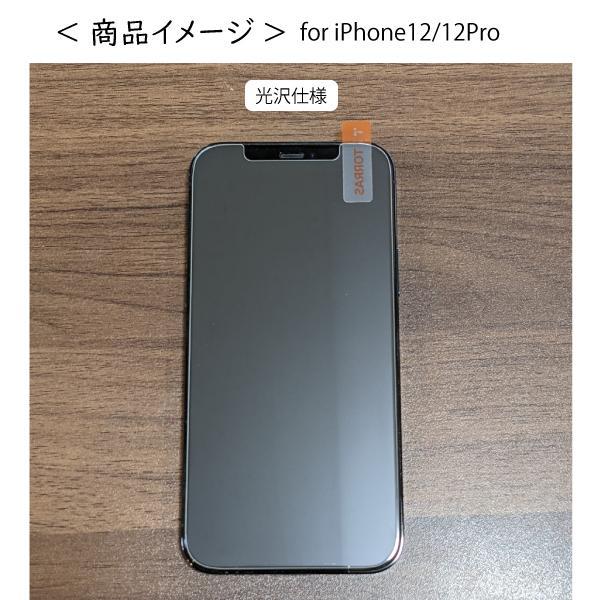 iPhone 保護フィルム アイフォン ガラスフィルム ブルーライトカット iPhone12 / 12Pro / SE2 / 8 / 7 / 6s / 6 / 11 / XR / 11Pro / XS / X stylemartnet 11