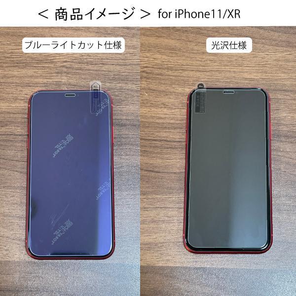 iPhone 保護フィルム アイフォン ガラスフィルム ブルーライトカット iPhone12 / 12Pro / SE2 / 8 / 7 / 6s / 6 / 11 / XR / 11Pro / XS / X stylemartnet 13