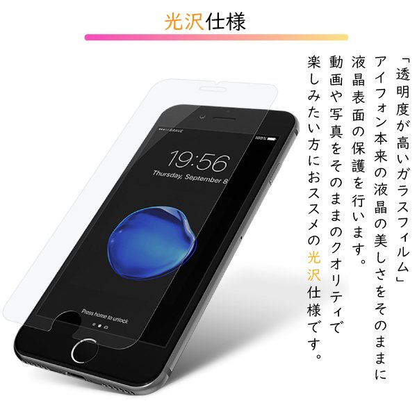 iPhone 保護フィルム アイフォン ガラスフィルム ブルーライトカット iPhone12 / 12Pro / SE2 / 8 / 7 / 6s / 6 / 11 / XR / 11Pro / XS / X stylemartnet 04