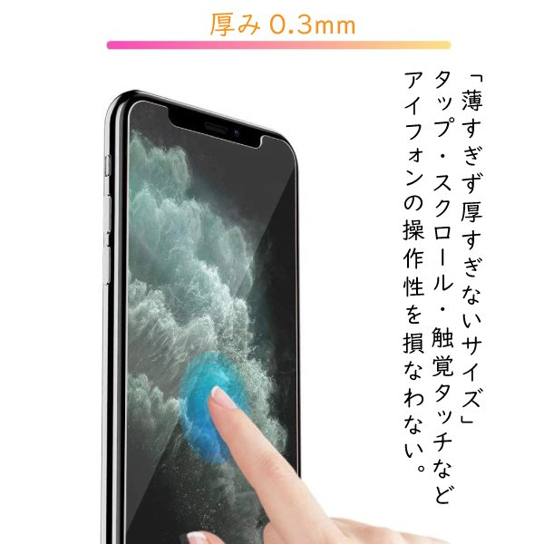 iPhone 保護フィルム アイフォン ガラスフィルム ブルーライトカット iPhone12 / 12Pro / SE2 / 8 / 7 / 6s / 6 / 11 / XR / 11Pro / XS / X stylemartnet 06