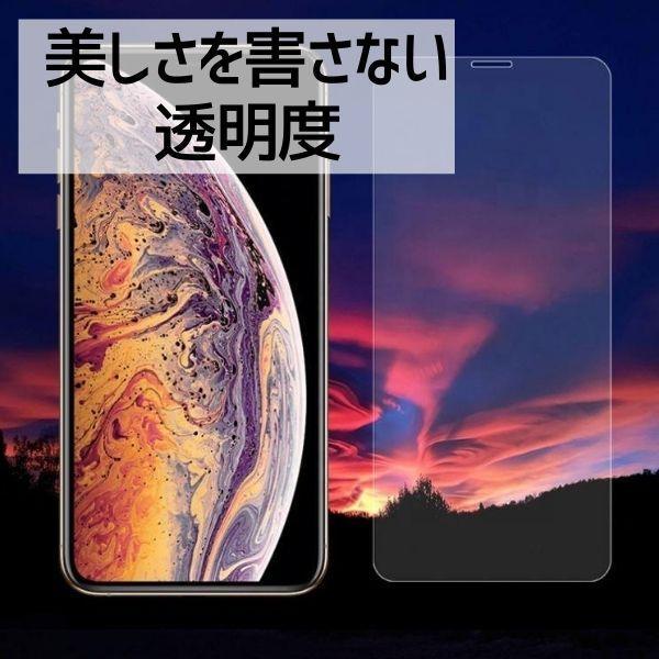iPhone11 ガラスフィルム アイフォン 保護フィルム iPhoneXR iPhoneXS 保護ガラス 液晶保護 アイフォンフィルム stylemartnet 03