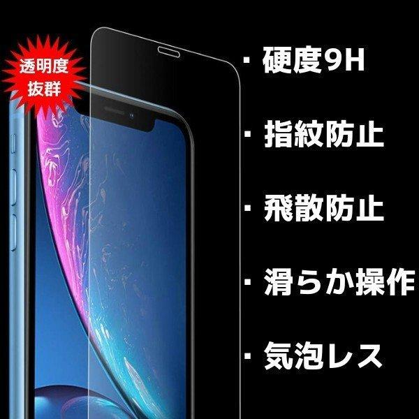 iPhone11 ガラスフィルム アイフォン 保護フィルム iPhoneXR iPhoneXS 保護ガラス 液晶保護 アイフォンフィルム stylemartnet 07