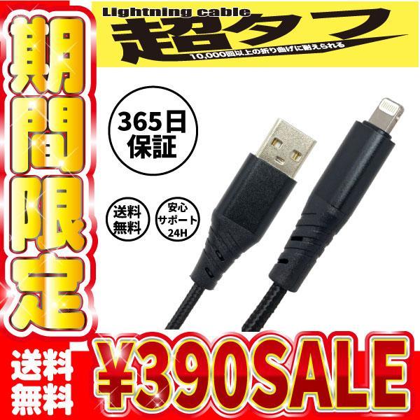 365日保証 iPhone 充電ケーブル iPhone iPad iPod ライトニングケーブル 100cm 丈夫 急速充電 stylemartnet