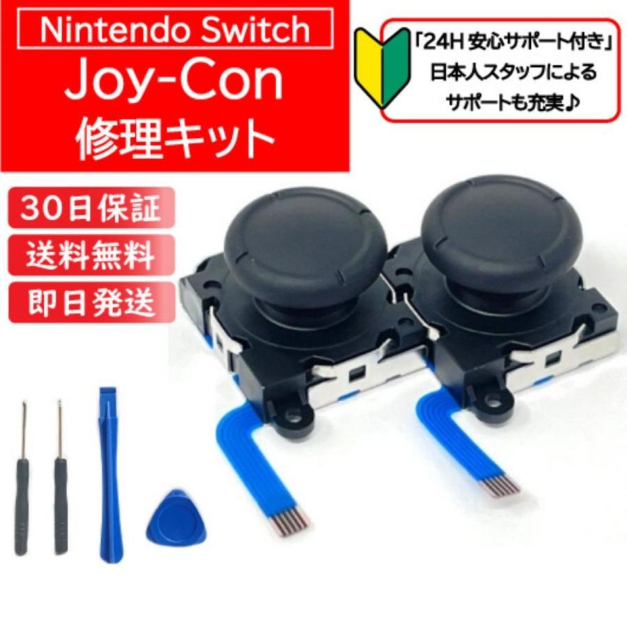 ジョイコン 修理キット スイッチ コントローラー Joy-Con スティック 交換 ジョイコン修理 自分で パーツ 修理キット 勝手に動く Nintendo Switch stylemartnet