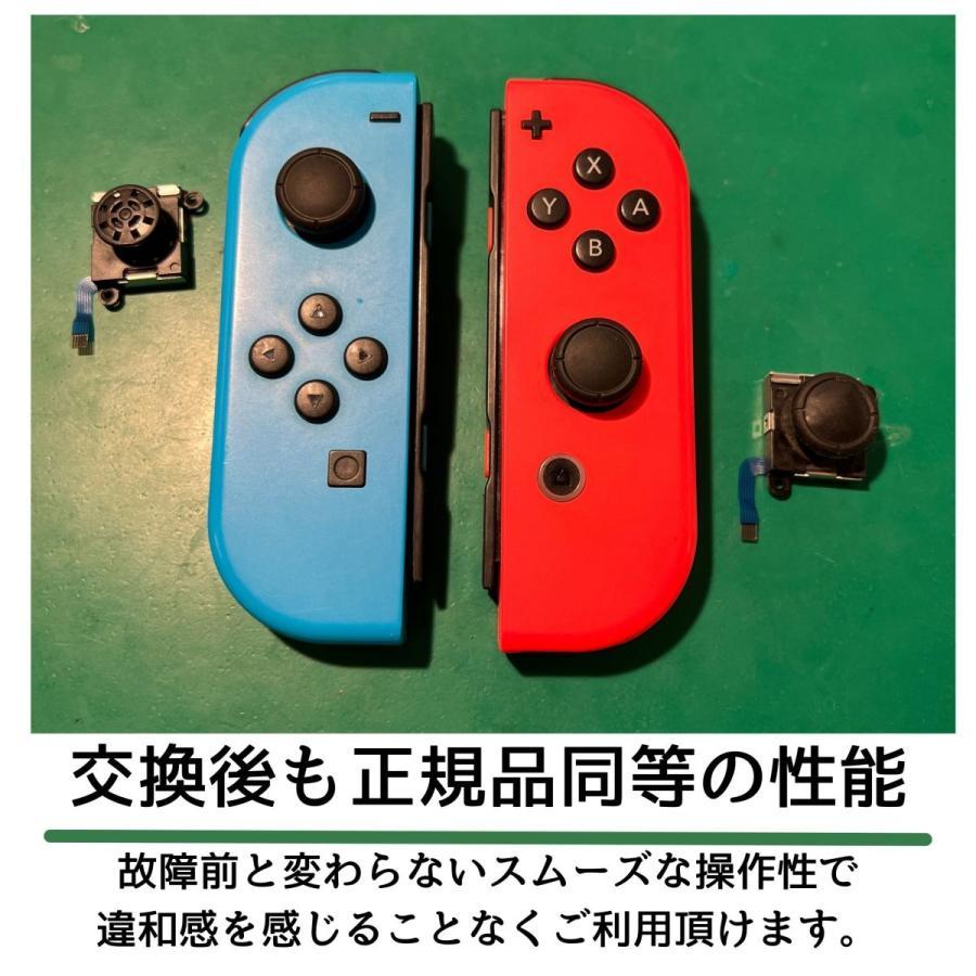 ジョイコン 修理キット スイッチ コントローラー Joy-Con スティック 交換 ジョイコン修理 自分で パーツ 修理キット 勝手に動く Nintendo Switch stylemartnet 02