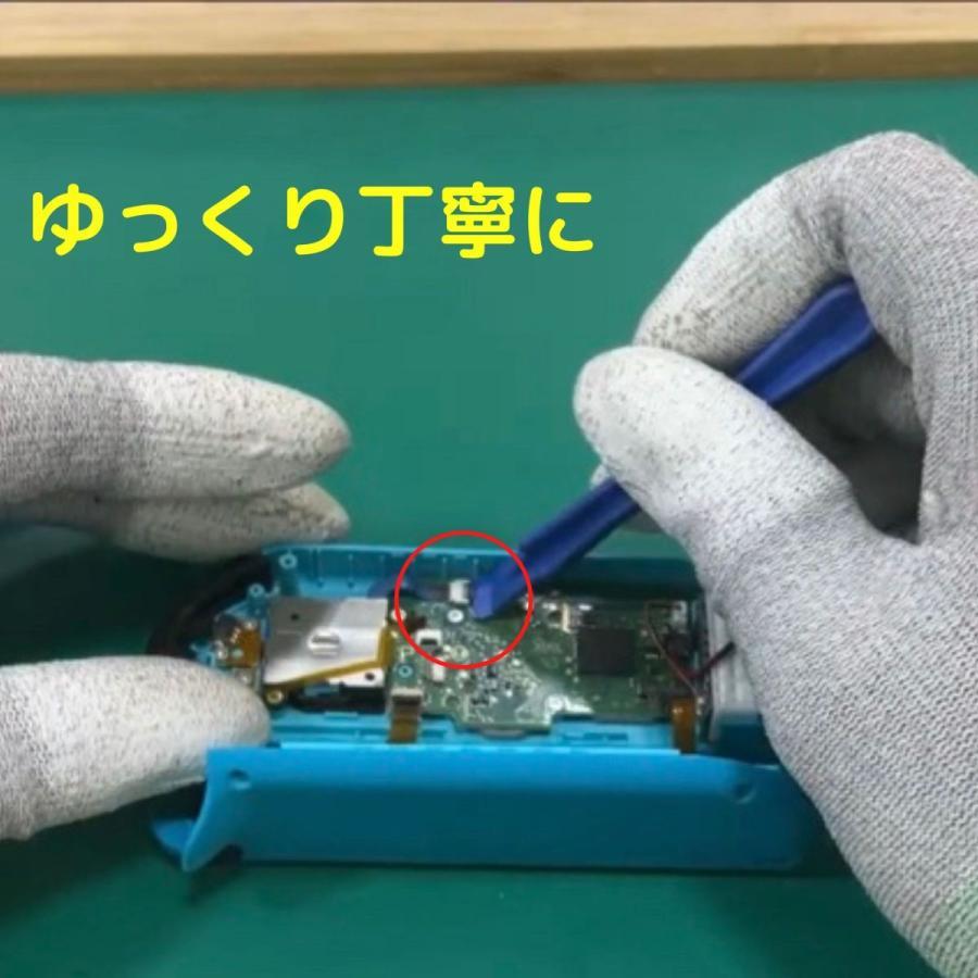 ジョイコン 修理キット スイッチ コントローラー Joy-Con スティック 交換 ジョイコン修理 自分で パーツ 修理キット 勝手に動く Nintendo Switch stylemartnet 11