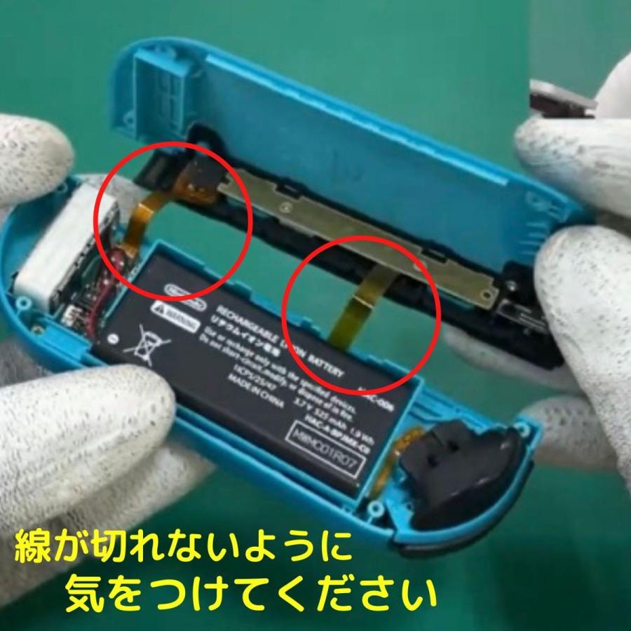 ジョイコン 修理キット スイッチ コントローラー Joy-Con スティック 交換 ジョイコン修理 自分で パーツ 修理キット 勝手に動く Nintendo Switch stylemartnet 05