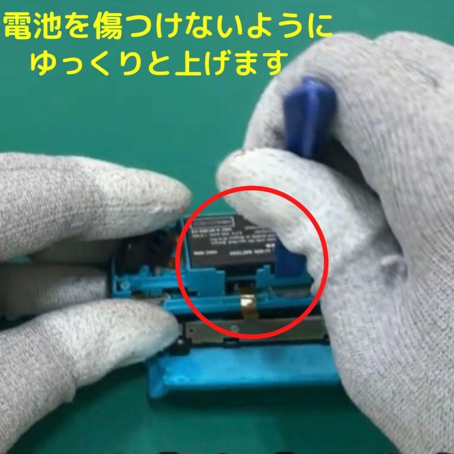 ジョイコン 修理キット スイッチ コントローラー Joy-Con スティック 交換 ジョイコン修理 自分で パーツ 修理キット 勝手に動く Nintendo Switch stylemartnet 06