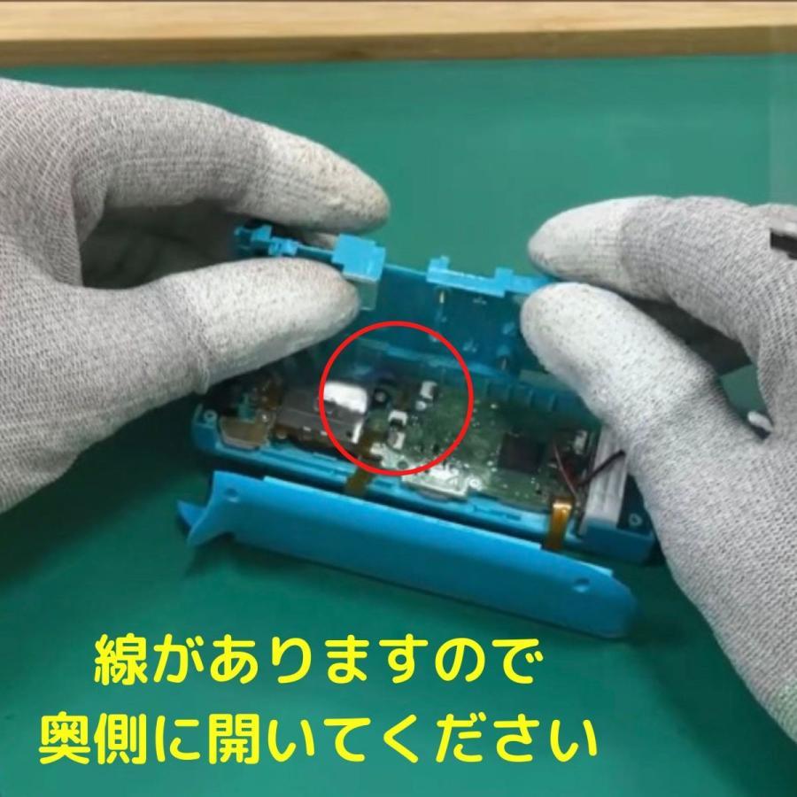 ジョイコン 修理キット スイッチ コントローラー Joy-Con スティック 交換 ジョイコン修理 自分で パーツ 修理キット 勝手に動く Nintendo Switch stylemartnet 09