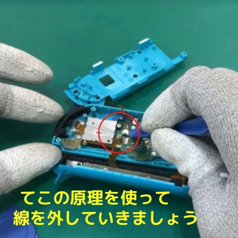 ジョイコン 修理キット スイッチ コントローラー Joy-Con スティック 交換 ジョイコン修理 自分で パーツ 修理キット 勝手に動く Nintendo Switch stylemartnet 10