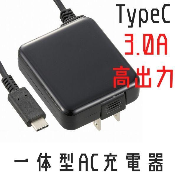 TypeC 一体型AC充電器 3.0A 高出力 急速充電 スマホ充電器 タイプC 充電ケーブル stylemartnet