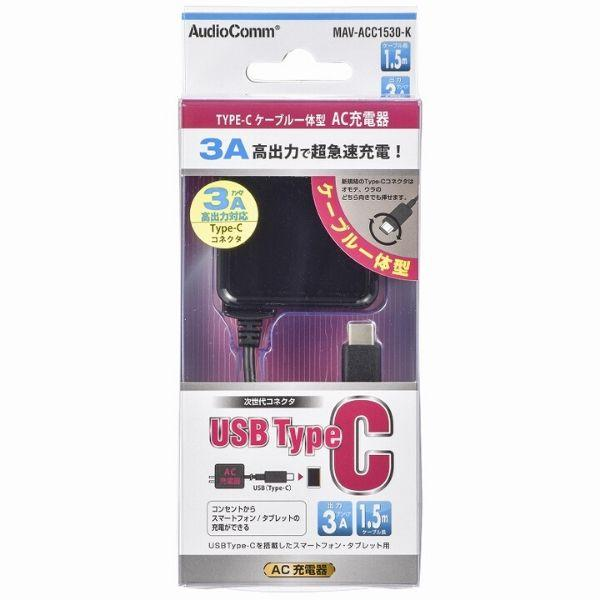 TypeC 一体型AC充電器 3.0A 高出力 急速充電 スマホ充電器 タイプC 充電ケーブル stylemartnet 02