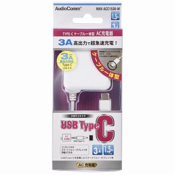 TypeC 一体型AC充電器 3.0A 高出力 急速充電 スマホ充電器 タイプC 充電ケーブル stylemartnet 03