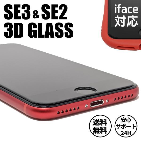 iPhoneSE2 フィルム サラサラ iPhoneSE第2世代 3Dガラスフィルム 全面保護  iface対応 SE2020ガラスフィルム stylemartnet
