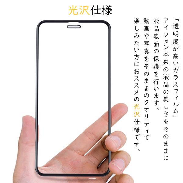 iPhoneSE2 フィルム サラサラ iPhoneSE第2世代 3Dガラスフィルム 全面保護  iface対応 SE2020ガラスフィルム stylemartnet 02