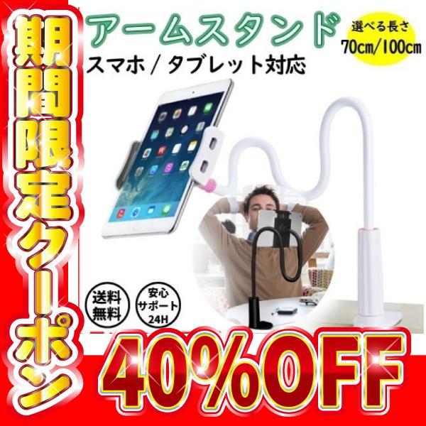 寝ながら使える スマホスタンド 自由に動く フレキシブルアーム タブレットホルダー スマホホルダー iPad iPhone アームスタンド|stylemartnet