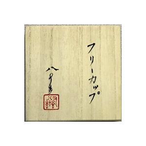 九谷焼 徳田八十吉 フリーカップ 彩釉紫 stylence 02