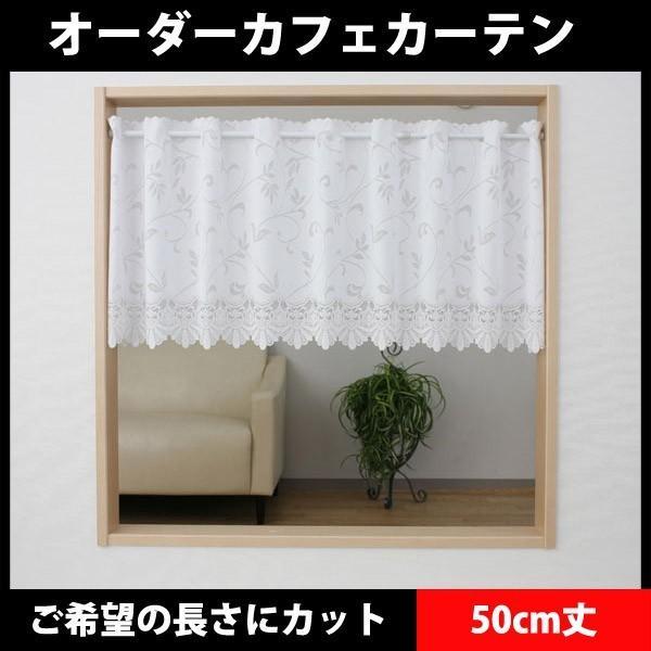 小さなカーテン 窓のサイズに合わせて(横幅)サイズオーダー承ります  カフェカーテン UVカットサラサ 50cm丈|stylish-interior