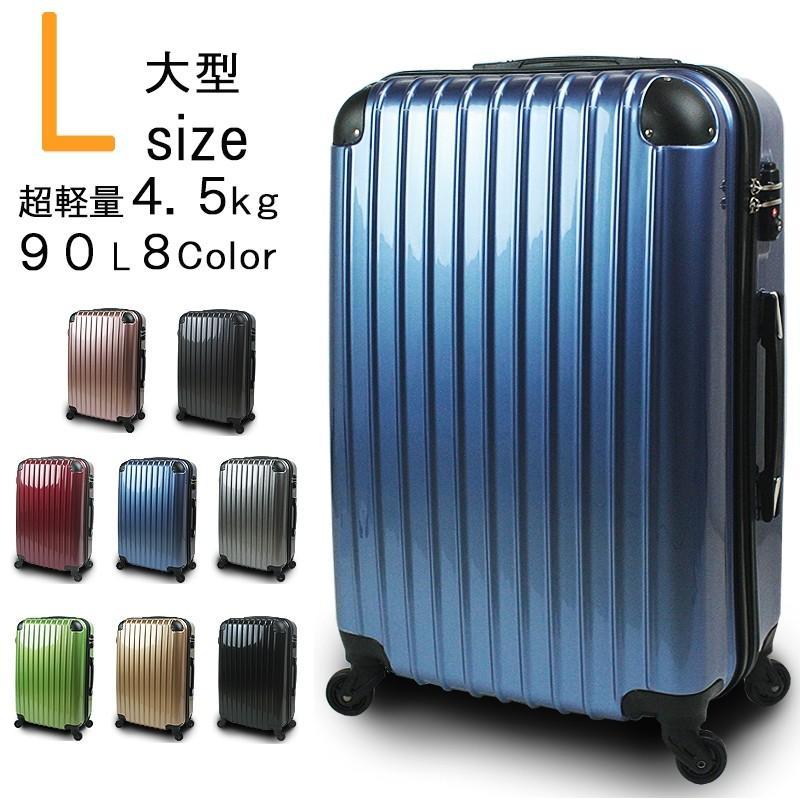 スーツケース プレミアムカラー 安心保証 キャリーケース 人気 大型 Lサイズ 超軽量 7日〜14日用 旅行用品 FS 3000-L 全8色|success